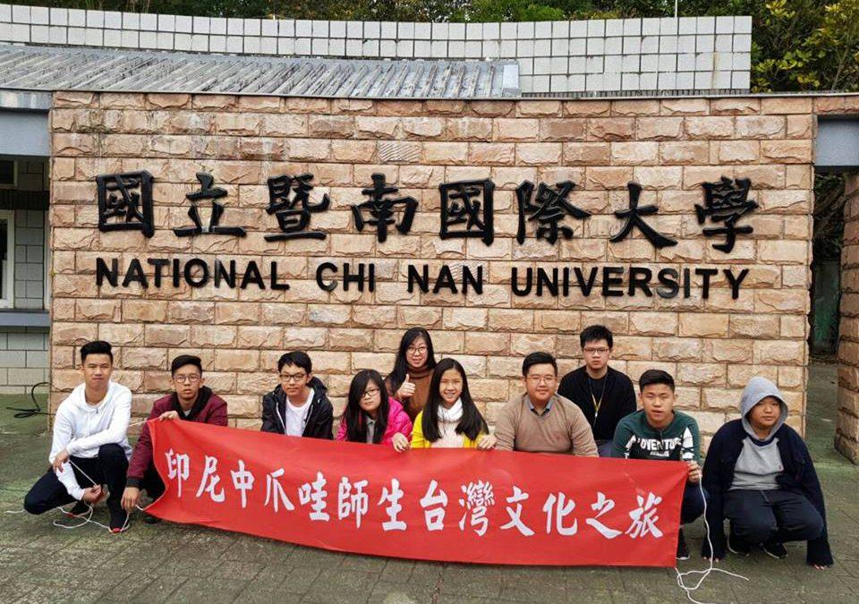 Taiwan Campus Tour 2017